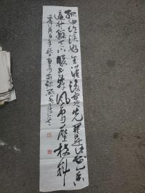 ,湖北省书法家协会会员,麻城市书法家协会副主席 ,著名书法家蔡惠泉 书法作品一幅