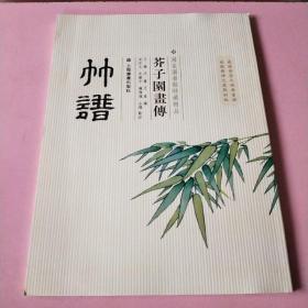 芥子园画传:竹谱