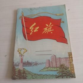 封面红旗空白笔记本