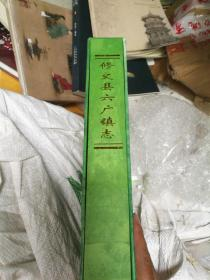 修文县六广镇志