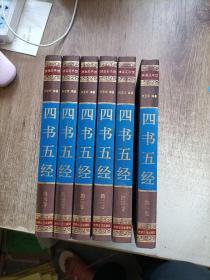 四书五经 全六卷(文白对照,简体横排,绸面精装16开)