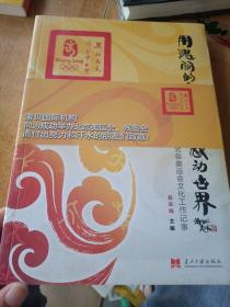 用瑰丽的中国文化感动世界