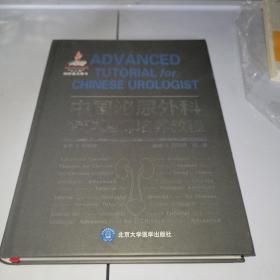 中国泌尿外科专科医师培养教程(国家出版基金项目六)
