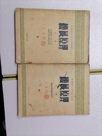 哈尔滨工业大学讲义 机械原理 上下册 共两册♥