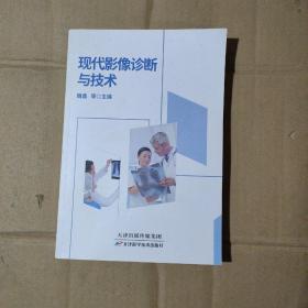 现代影像诊断与技术    71-556-71-09