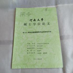 河南大学硕士学位论文,,论S,A,阿列克谢耶维奇作品的创伤书写