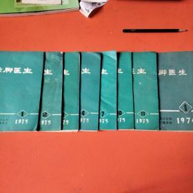 赤脚医生1975.年1.2.3.4.7.10.11期1974年第一期(8本合售)