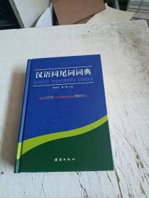 汉语同尾词词典