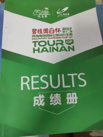 """""""碧桂园""""海南杯2017环海南岛国际公路自行车赛成绩册"""