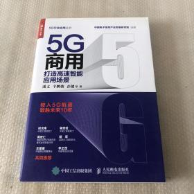 5G商用 打造高速智能应用场景