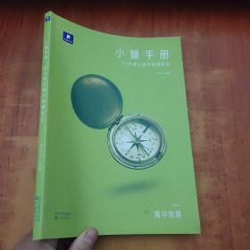 小猿手册.30天速记高中地理知识