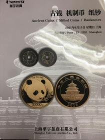 2021年6月13日上海华宇拍卖—古钱、机制币、纸钞拍卖专场图录1本,九五品。
