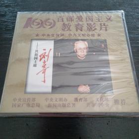 光盘 百部爱国主义教育影片 刘少奇——共和国主席