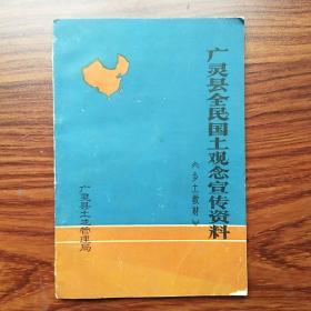 广灵县全民国土观念宣传资料