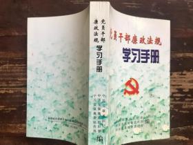 党员干部廉政法规学习手册