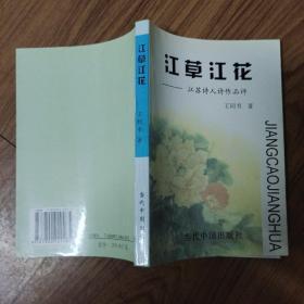 江草江花——江苏诗人诗作品集
