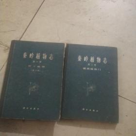 秦岭植物志第一卷第二卷2本合售