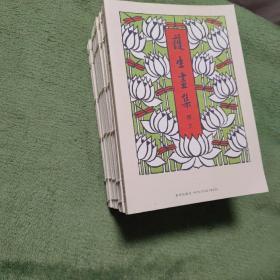 护生画集(全七册)