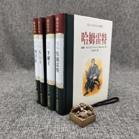台湾联经版 孙大雨译《莎士比亚四大悲剧》(套装全四册)(布脊精装)
