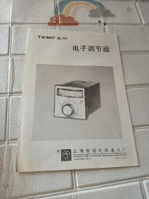 TE MF系列电子调节器