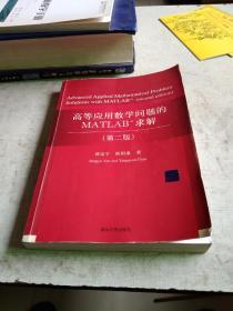 高等应用数学问题的MATLAB求解 (第二版)