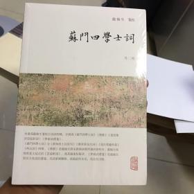 龙榆生全集:苏门四学士词(外三种)