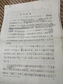 范征夫(原上海统战部副部长)手稿<夜袭延陵一茅山反清乡战斗追述﹥8开15页