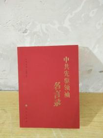 中共先驱领袖名言录