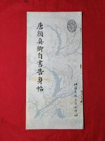 唐颜真卿自书告身帖(12开刻印)