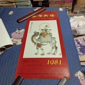 挂历:1981年恭贺新禧13张全(谈绮芬.劳思.柳春、柳新田等仕女图  中国外轮代理公司