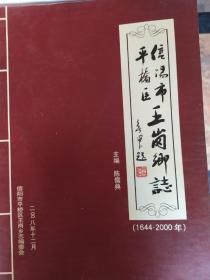 信阳市平桥区王岗乡志(1944~2000)