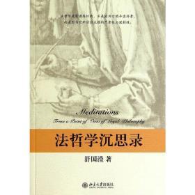 法哲学沉思录❤ 舒国滢 北京大学出版社9787301172476✔正版全新图书籍Book❤