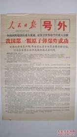 """1964年""""人民日报""""〈〈我国第一颗原子弹爆炸成功〉〉""""号外""""(包真)"""