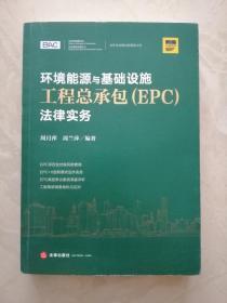 环境能源与基础设施工程总承包(EPC)法律实务 一一作者签名本