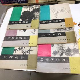 中国画技法入门(六本)怎么样画荷花,怎样画梅花,怎样画竹,怎样画玉兰花,怎样画石,怎样画牡丹