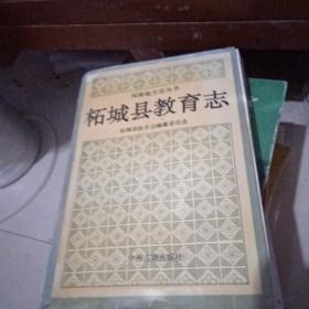 柘城县教育志