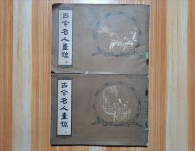 古今名人画稿(初集)古今名人画稿(二集)两册合售