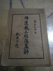 佛遗教三经蕅益解(民国24年)