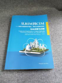 从BIM到CIM——助推中国智慧城市建设、管理与运营模式变革