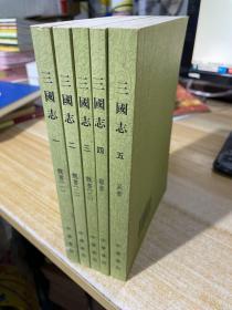 三国志(全五册)合售见图