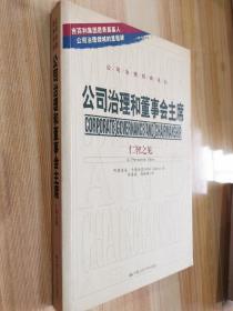 公司治理和董事会主席:仁智之见——公司治理经典译丛
