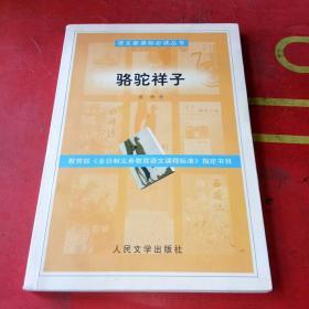 骆驼祥子:语文新课标