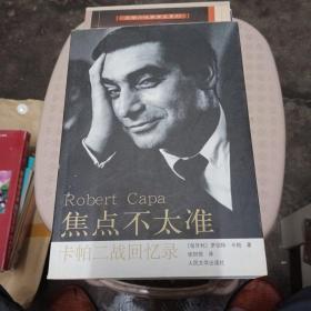 焦点不太准:卡帕二战回忆录【有几个字迹】