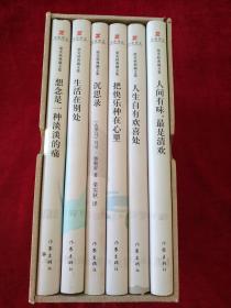 (0922   94)梁实秋典藏文集(6册) (精装函套)  外盒不好    书品如图