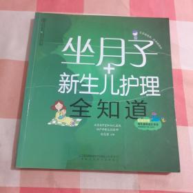 亲亲乐读系列:坐月子+新生儿护理全知道(汉竹)(附赠的母乳喂养成功手册没有了)【内页有一些划线】