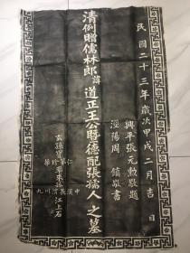 兴平张元勋题、泾阳周镇书