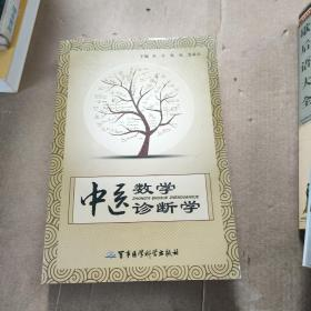 中医数学诊断学