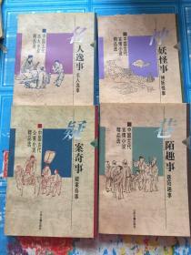 中国古代世情小说精品选 巷陌趣事:神妖怪事 疑案骑士  名人逸事  4本和售