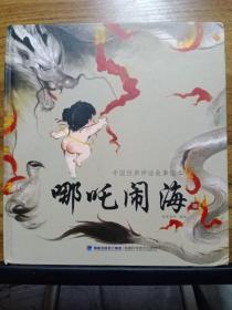 中国经典神话故事绘本:哪咤闹海