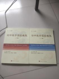 初中数学实验教程(上下)【全套三册缺中册】